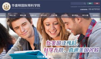华盛顿预科学院教育网站设计