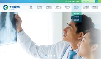 天地智慧医疗网站建设