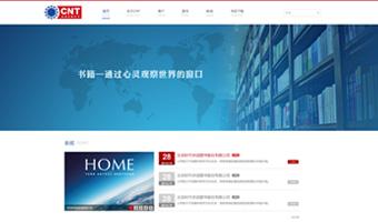 华语传媒网站设计