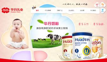 华丹乳业网站设计