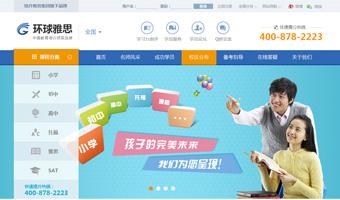 环球雅思教育门户网站建设