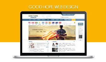 好望角移民服务网站设计