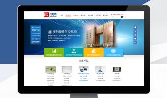 大唐控制集团网站建设