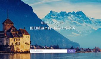 品行之旅官方网站设计
