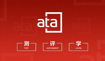 ATA官网建设