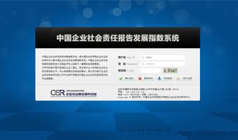 中国社会科学院白皮书